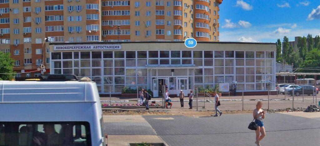 Левобережный автовокзал Воронеж
